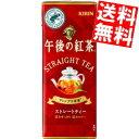【送料無料】キリン午後の紅茶ストレートティー250ml紙パック 24本入※北海道・沖縄・離島は送料無料対象外
