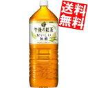 【送料無料】キリン午後の紅茶 おいしい無糖2Lペットボトル 6本入※北海道・沖縄・離島は送料無料対象外