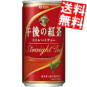 【送料無料】キリン午後の紅茶ストレートティー185g缶(ミニ缶) 40本(20本×2ケース)※北海道800円・東北400円の別途送料加算