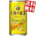 【送料無料】キリン午後の紅茶レモンティー185g缶(ミニ缶) 20本入※北海道800円・東北400円の別途送料加算
