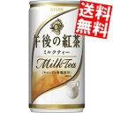 【送料無料】キリン午後の紅茶ミルクティー185g缶(ミニ缶) 40本(20本×2ケース)※北海道800円・東北400円の別途送料加算