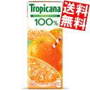 キリントロピカーナ オレンジ ジュース
