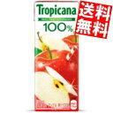 キリントロピカーナ アップル ジュース