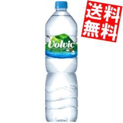【送料無料】キリンボルヴィック1.5Lペットボトル 12本入正規輸入品 [volvic]※北海道800円・東北400円の別途送料加算【vol-1.5L-12】
