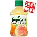 【送料無料】キリン トロピカーナフルーツミックス280mlペットボトル 48本(24本×2ケース)