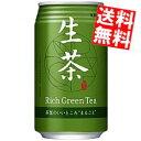 【送料無料】キリン生茶340g缶 24本入※北海道・沖縄・離島は送料無料対象外