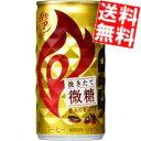 【送料無料】キリンFIRE ファイア挽きたて微糖185g缶 60本(30本×2ケース)[焦がし焼き]※北海道800円・東北400円の別途送料加算