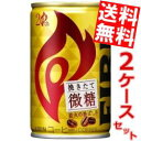 【送料無料】キリンFIRE挽きたて微糖155g缶(ミニ缶) 60本(30本×2ケース) [ファイア]※北海道800円・東北400円の別途送料加算