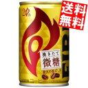 【送料無料】キリンFIRE挽きたて微糖155g缶(ミニ缶) 30本入[ファイア]※北海道800円・東北400円の別途送料加算