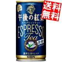 【送料無料】キリン午後の紅茶エスプレッソティー 微糖185g缶 30本入【ミルクティー】※北海道800円・東北400円の別途送料加算