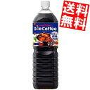 【送料無料】ポッカサッポロ アイスコーヒー味わい微糖1.5L ペットボトル 8本入※北海道800円・東北400円の別途送料加算