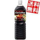 【送料無料】ポッカアイスコーヒーブラック無糖1.5L ペットボトル 8本入※北海道・沖縄・離島は送料無料対象外