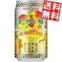 【送料無料】ポッカ紀州の梅スパークリング350ml缶 48本...