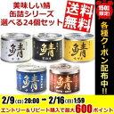 【送料無料】伊藤食品美味しい鯖缶詰シリーズ選べる24缶セット(6個×4種類)[水煮 味噌煮 醤