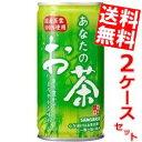 【送料無料】サンガリアあなたのお茶190g缶 60本(30本×2ケース)※北海道800円・東北400円の別途送料加算