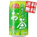 【送料無料】サンガリアあなたのお茶340g缶 24本入※北海道800円・東北400円の別途送料加算