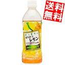 【送料無料】サンガリアすっきりとはちみつレモン500mlペットボトル 24本入※北海道800円・東北400円の別途送料加算