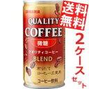 【送料無料】サンガリアクオリティコーヒー 微糖185g缶 60本(30本×2ケース)※北海道800円・東北400円の別途送料加算