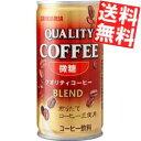 【送料無料】サンガリアクオリティコーヒー 微糖185g缶 30本入※北海道800円・東北400円の別途送料加算