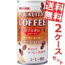 【送料無料】サンガリアクオリティコーヒー カフェオレ185g缶 60本(30本×2ケース)※北海道800円・東北400円の別途送料加算