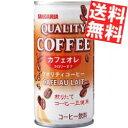 【送料無料】サンガリアクオリティコーヒー カフェオレ185g缶 30本入※北海道800円・東北400円の別途送料加算