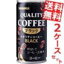 【送料無料】サンガリアクオリティコーヒー ブラック 185g缶 60本(30本×2ケース) 〔ブラック〕※北海道800円・東北400円の別途送料加算