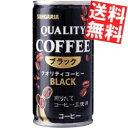 【送料無料】サンガリアクオリティコーヒー ブラック 185g缶 30本入 〔ブラック〕※北海道800円・東北400円の別途送料加算