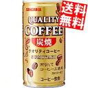 【送料無料】サンガリアクオリティコーヒー 炭焼185g缶 30本入※北海道800円・東北400円の別途送料加算