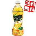 【送料無料】サンガリアグランティーレモンティー500mlペットボトル 24本入※北海道・沖縄・離島は送料無料対象外