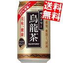 【送料無料】サントリー烏龍茶 アメリカンサイズ340g缶 24本入 ウーロン茶※北海道800円・東北400円の別途送料加算