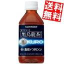 【送料無料】 あす楽サントリー黒烏龍茶(黒ウーロン茶)350...