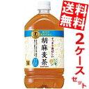 【送料無料】サントリー 胡麻麦茶1Lペットボトル 24本入(12本×2ケース)※北海道・沖縄・離島は送料無料対象外