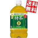 【送料無料】サントリー 緑茶伊右衛門 特茶1Lペッ...