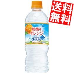 【送料無料】サントリー【冷凍可能ボトル】南アルプ...の商品画像