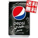 【送料無料】サントリー ペプシ Jコーラゼロ (ZERO)155ml缶 30本入(PEPSI コーラ)※北海道800円・東北400円の別途送料加算