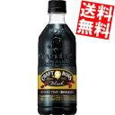 【送料無料】サントリーBOSSボス クラフトボス ブラック5...