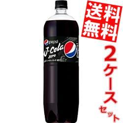 【送料無料】サントリーペプシ Jコーラゼロ (ZERO)1.5Lペットボトル 16本(8本×2ケース)(PEPSI コーラ)※北海道800円・東北400円の別途送料加算