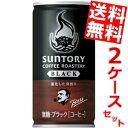 【送料無料】サントリーBOSSボス コーヒーロースタリーズ ブラック185g缶 60本(30本×2ケース)※北海道800円・東北400円の別途送料加算