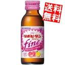 【送料無料】大正製薬リポビタンファイン100ml瓶 100本(50本×2ケース)※北海道800円・
