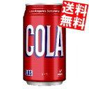 【送料無料】富永貿易 神戸居留地Lasコーラ350ml缶 48本(24本×2ケース)[cola]※北海道800円・東北400円の別途送料加算