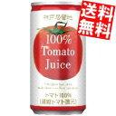 【送料無料】富永貿易 神戸居留地完熟トマトジュース100%185ml缶 30本入[トマトジュース]※北海道800円・東北400円の別途送料加算