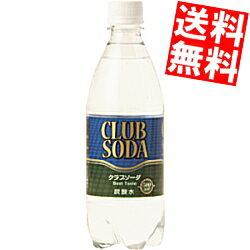 【送料無料】友桝飲料クラブソーダ(炭酸水)500...の商品画像