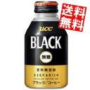【送料無料】UCCBLACK無糖DEEP&RICH275g リキャップ缶 24本入[ブラック無糖]※北海道800円・東北400円の別途送料加算