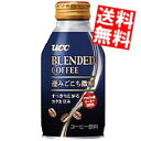 【送料無料】UCCBLENDED COFFEE 澄みごこち微糖260gボトル缶 24本入(ブレンドコーヒー 微糖)※北海道800円・東北400円の別途送料加算
