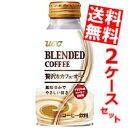 【送料無料】UCCBLENDED COFFEE 贅沢なカフェ・オ・レ260gボトル缶 48本(24本×2ケース)(ブレンドコーヒー カフェオレ)※北海道800円・東..