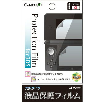 Screen Protection Film CANTABILE for 3DS
