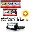 "Wii U PREMIUM SET プレミアムセット 32GB (クロ/BLACK) + おまけ付!万能!WiiU & Wii 両用コントローラー ""CONTROLLER PRO U"""