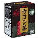 キリン ウコン茶