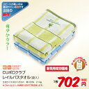 CUポロクラブ レイルバスタオル(袋入)【20枚以上ご購入でオリジナル名前シール対象】