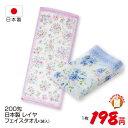 日本製 レイヤフェイスタオル(袋入)国産 花柄 薄手 速乾 乾きが早い コンパクト 軽い 経済的 安い エコ 節水 節約 すぐ乾く 部屋干し 室内干し 実用性 毎日使い デイリータオル